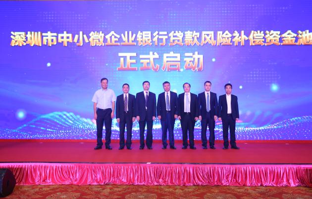 深圳市中小微企业银行贷款风险补偿资金池运营启动仪式在五洲宾馆举行02.png